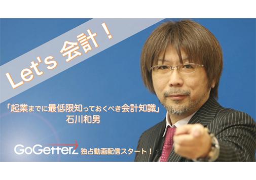 16刷のベストセラービジネス書作家・石川和男氏が送る『起業までに最低限知っておくべき会計知識』動画コースを独占配信スタート!【動画でeラーニングGoGetterz】