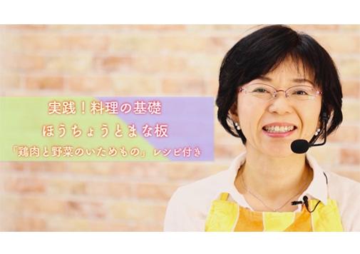 家庭料理研究家・柏木京子がコーチングをふまえた「毎日の料理から自信が生まれる方法」など2講座をリリース。