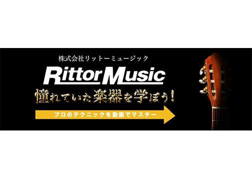 リットーミュージックの楽器教則映像がGoGetterz 動画コースデビュー!【学びから未来をデザインするGoGetterz 】