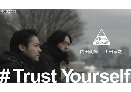 「内田朝陽×山田孝之のロードムービープロジェクト # Trust Yourself」を5月13日(金)よりGoGetterzにて配信スタート